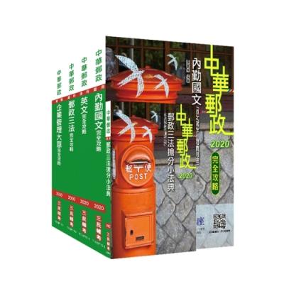 2020年中華郵政(郵局)[內勤人員]套書(S092P19-1)