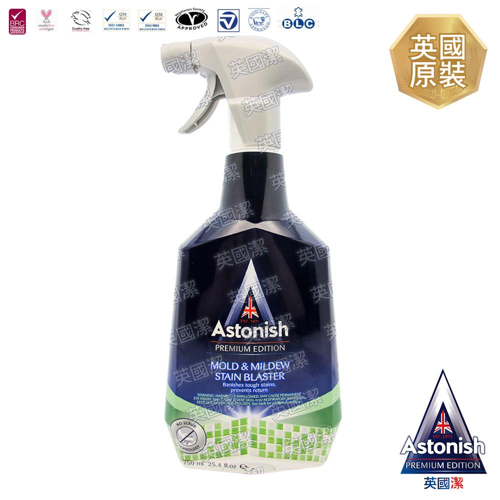 Astonish英國潔 瞬效除黴去污清潔劑1瓶(750mlx1)