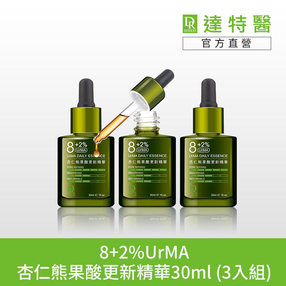 Dr.Hsieh 8+2%UrMA杏仁熊果酸更新精華30ml(三入組)