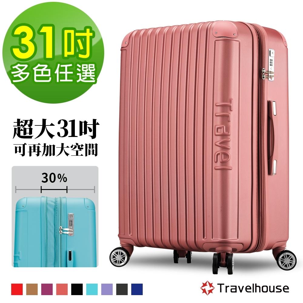 Travelhouse 戀夏圓舞曲 31吋平面式箱紋設計行李箱(玫瑰金)