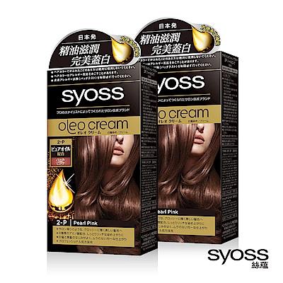 syoss 絲蘊 精油養護染髮系列 2P 優雅珍珠紅 2入組