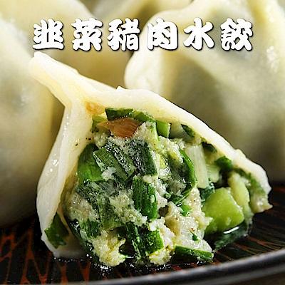 蔥阿伯 東北手工捏花-韭菜豬肉水餃(50顆/包,共兩包)