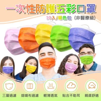 拋棄式成人口罩 繽紛五彩系列(10入/包)