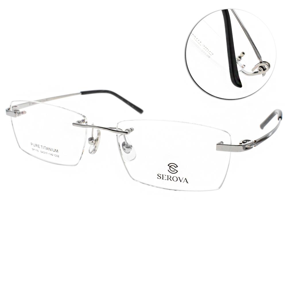 SEROVA 眼鏡 簡約時尚無框/槍色 #SP175 C02