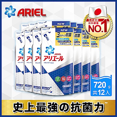 Ariel超濃縮抗菌洗衣精補充包720gx12包 箱購 單包只要$77.3