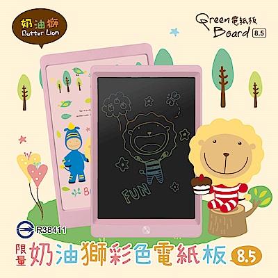 Green Board  奶油獅8.5吋手寫塗鴉板 (2款可任選)