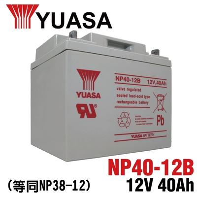 【YUASA】湯淺NP40-12B鉛酸電池12V40Ah 通信系統 POS系統機器 UPS不斷電系統測定機器