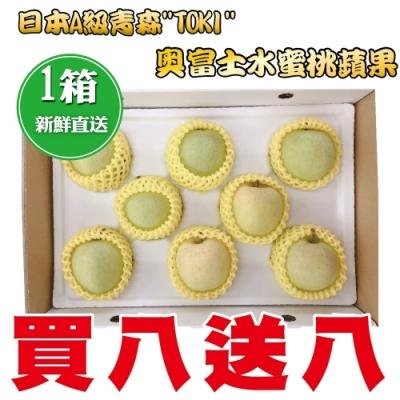 買1送1【天天果園】日本青森TOKI奧富士水蜜桃蘋果共2盒(每盒8顆/約1.4kg)