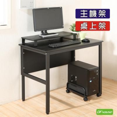 《DFhouse》頂楓90公分工作桌+主機架+桌上架-黑橡色 90*60*76