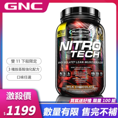 GNC健安喜 耐如鐵-乳清蛋白飲品 2磅