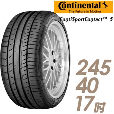 【德國馬牌】CSC5- 245/40/17吋輪胎 (適用於C-Class等車型)