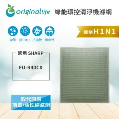 Original Life 適用SHARP:FU-R40CX 可水洗清淨型 空氣清淨機濾網