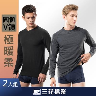 保暖衣Sun Flower三花 極暖柔機能衣(2件組).發熱衣