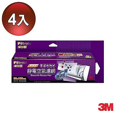 3M 淨呼吸專業級捲筒式靜電空氣濾網9809-R(超值四入組) @ Y!購物