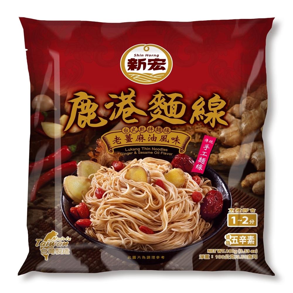 新宏 鹿港麵線-老薑麻油風味100g/包*24