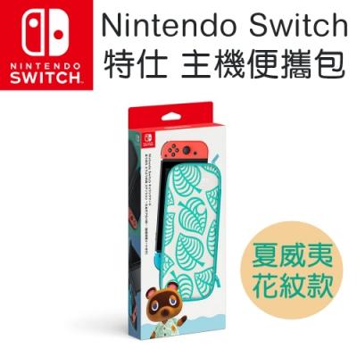 任天堂 Nintendo Switch 動物森友會便攜包