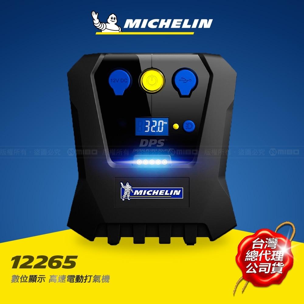 MICHELIN米其林 數位顯示 高速自動打氣機 12265