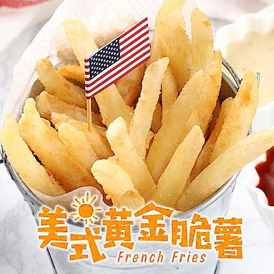 愛上新鮮 美式黃金脆薯15包組(250g±10%/包)