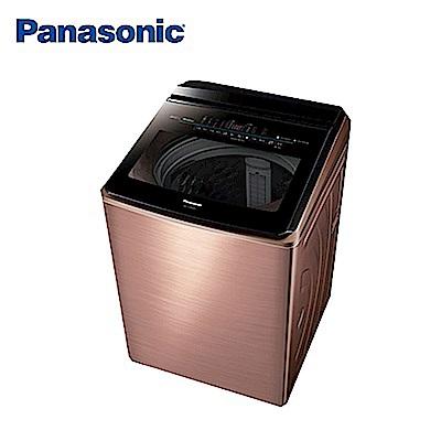 Panasonic國際牌 17KG 變頻直立式洗衣機 NA-V170GB-T (北北基送安裝)