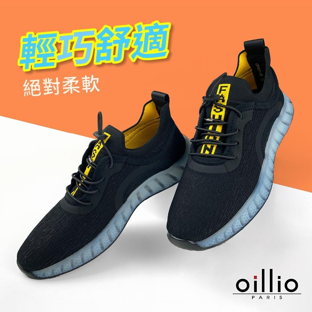 oillio歐洲貴族 男鞋 舒適彈性 緩衝抗震乳膠鞋 流行設計 黑色