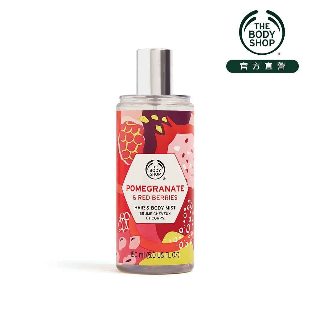 The Body Shop 石榴&紅莓頭髮身體淨新香霧-150ML