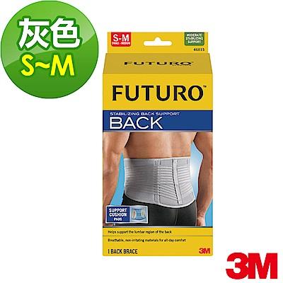 3M FUTURO護腰(特級型-灰色 S~M)