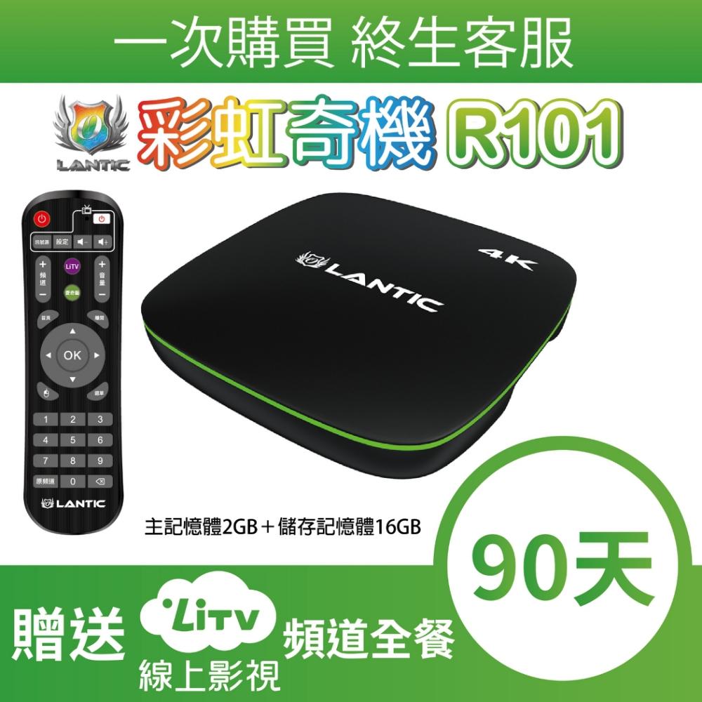 彩虹奇機 R101 4K智慧電視盒+LiTV(90天序號卡)超值組合