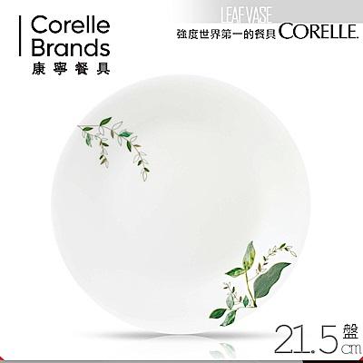美國康寧 CORELLE 瓶中樹8吋平盤