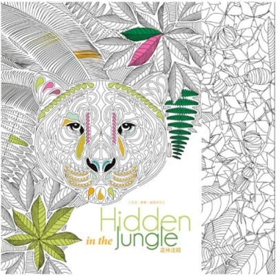 閣林文創 生活.美學.創意系列-Hidden in Jungle叢林迷蹤