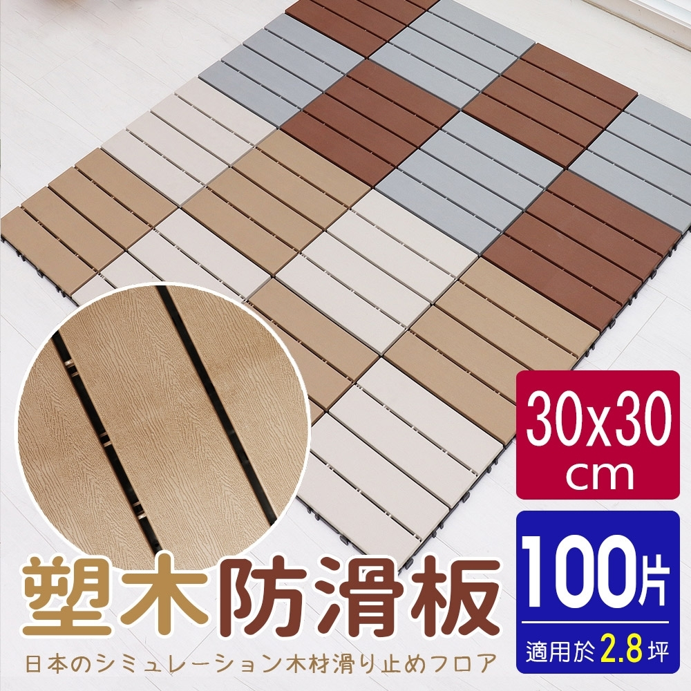 【AD德瑞森】卡扣式塑木造型防滑板/止滑板/排水板(100片裝-適用2.8坪)