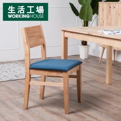 【生活工場】自然簡約生活餐椅