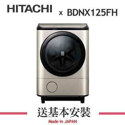 (10/1-31送3%超贈點)HITACHI日立 12.5KG 滾筒洗脫烘洗衣機 BDNX125FH 左開 璀璨金