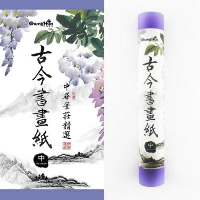 中華筆莊 中書畫紙38cmx1500cm