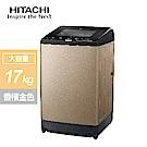 日立HITACHI 17KG變頻直立式洗衣機SF170XBVCH香檳金