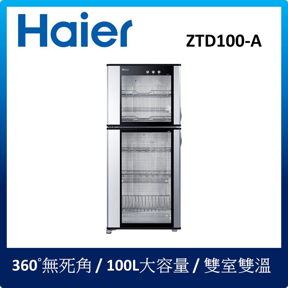 【Haier海爾】 直立式 紅外線光波食具消毒櫃 (烘碗機) ZTD100-A