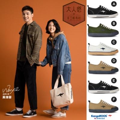 【時時樂限定-黃偉晉著用/情侶款】KangaROOS 美國袋鼠鞋 男女 BOSTON 79 手工帆布鞋(六色可選)