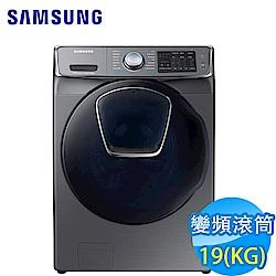 SAMSUNG三星 19KG 變頻滾筒洗脫烘 洗衣機 WD19N8750KP/TW 魔力銀