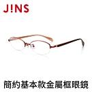 JINS 簡約基本款金屬框眼鏡(ALMN15S004)