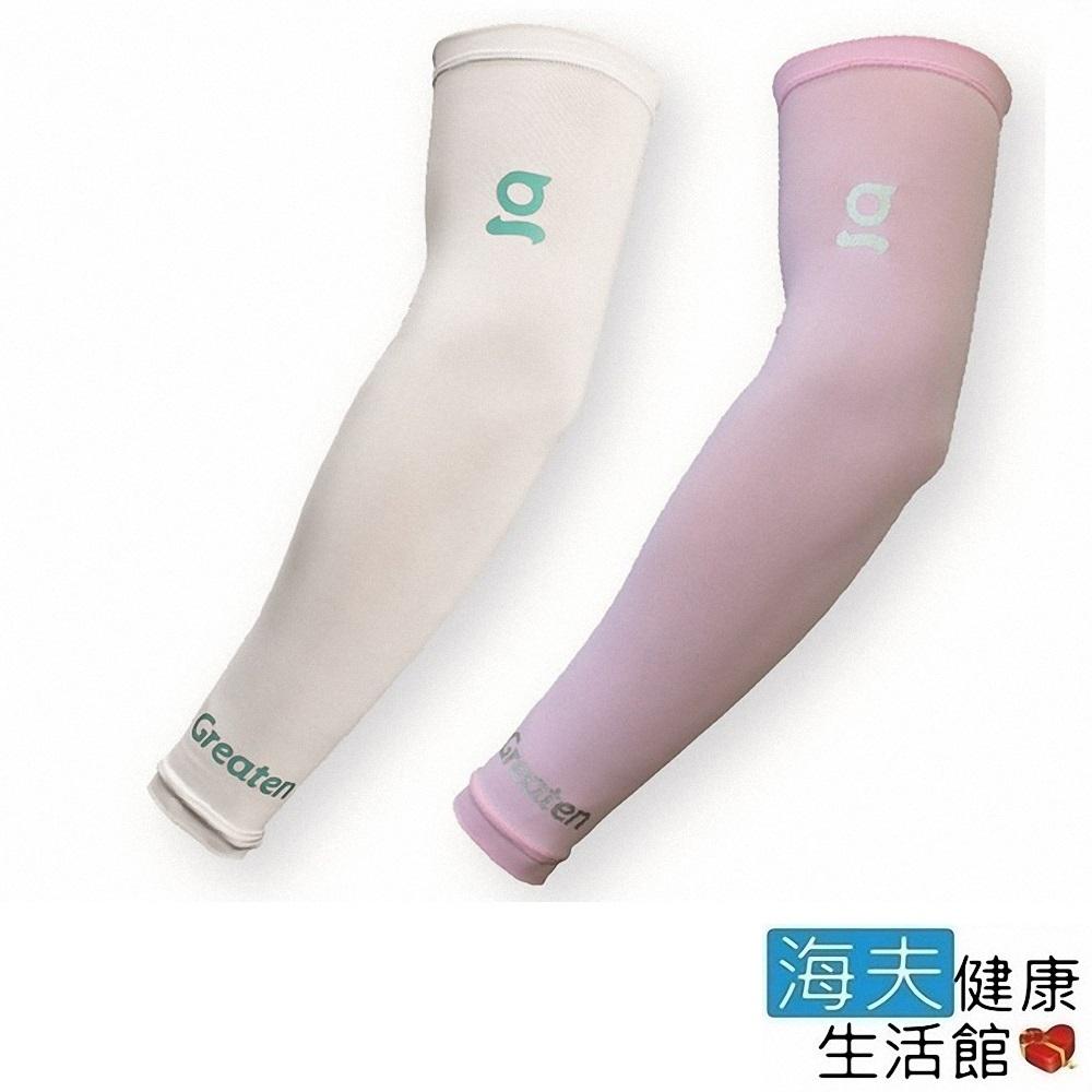 海夫健康生活館 Greaten 極騰護具 抗UV快乾涼爽袖套 超值2雙 0003EB