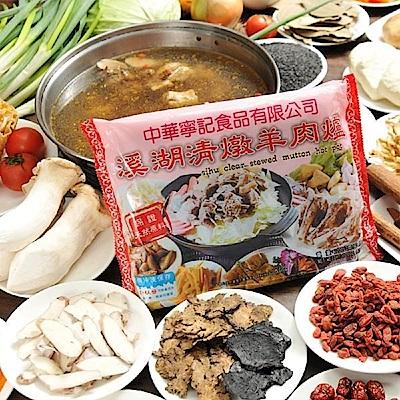寧記 溪湖清燉羊肉爐(葷)(1200g/份)