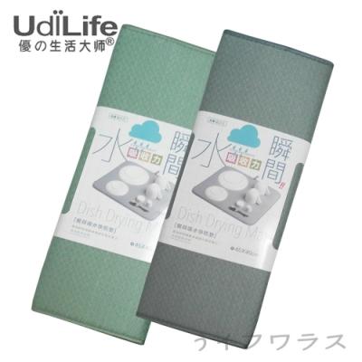 UdiLife 餐具吸水快乾墊-4入組