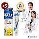 船井 celadrin適立勁舒緩乳霜_5入組(擦的葡萄糖胺) product thumbnail 1
