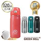 [買二送一]GREEN BELL綠貝316不鏽鋼陶瓷彈蓋隨身保溫杯320ml