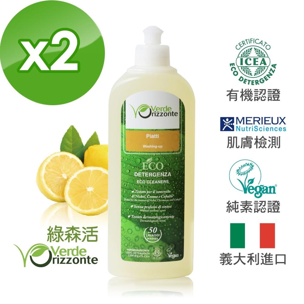 義大利 綠森活 高效能濃縮洗碗精 2入組(500ml)x2瓶
