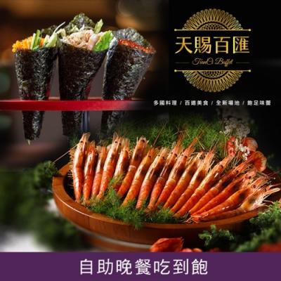 (台北新莊)天賜良緣大飯店天賜百匯自助晚餐吃到飽(2張)