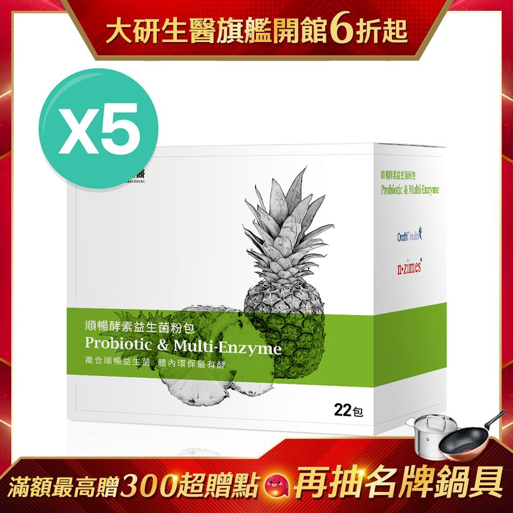 【大研生醫】順暢益生菌(22包)x5