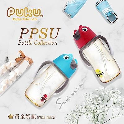 【PUKU】PPSU企鵝滑蓋學習水杯280ml