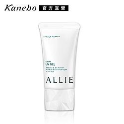 ★Kanebo 佳麗寶 ALLIE EX UV高效防曬水凝乳N 40g