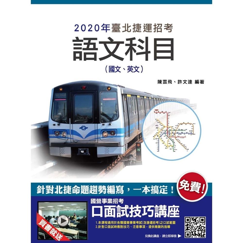 2020年臺北捷運語文科目 (國文、英文) (T068G20-1)