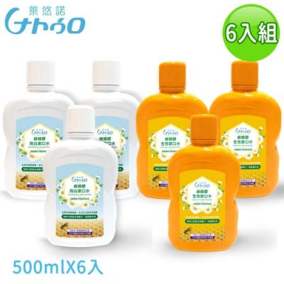 萊悠諾 NATURO 一漱淨菌綠茶植萃精華綠蜂膠亮白+全效極淨漱口水-6入組